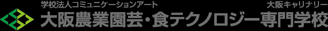 大阪キャリナリー製菓調理専門学校 製菓 パティシエ 専門学校 カフェ 学校