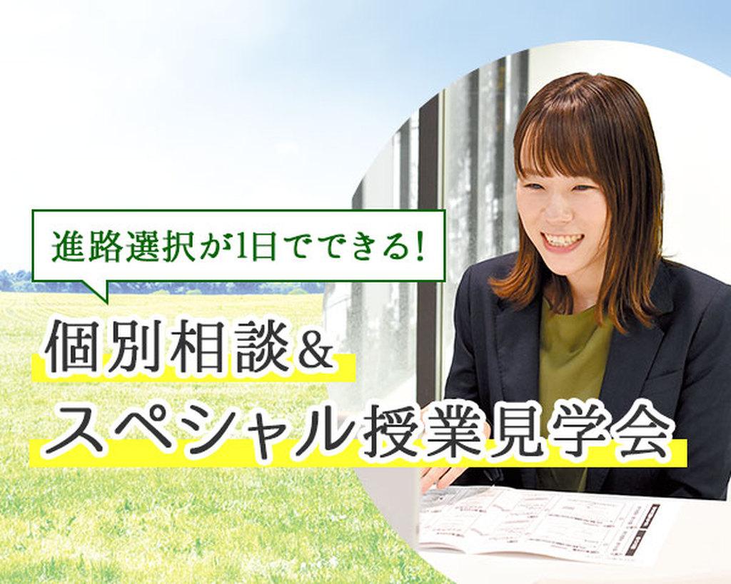 スペシャル授業見学会